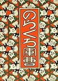 のらくろ軍曹 (1969年)