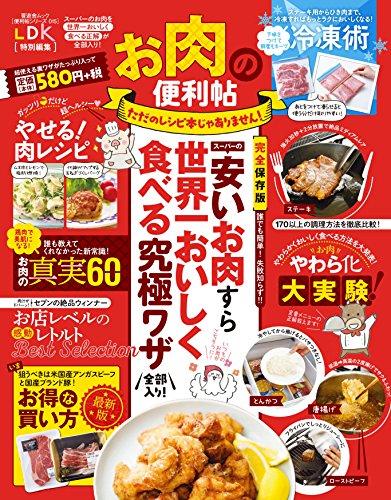 【便利帖シリーズ015】お肉の便利帖 (晋遊舎ムック)