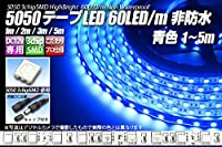 5050テープLED 60LED/m 非防水 青色 1-5m AAランクLED使用 (5m 黒基板)