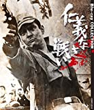 仁義なき戦い Blu-ray COLLECTION[Blu-ray/ブルーレイ]