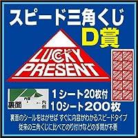 スピード三角くじ D賞 200枚(1シート20枚付X10シート) 日本ブイシーエス(抽選用品)