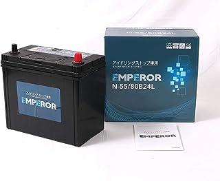 N-55 国産車 アイドリングストップ車/充電制御車/標準車 バッテリー (代表互換製品 BOSCH ボッシュ ハイテックプレミアム 国産車 アイドリングストップ車/充電制御車/標準車 バッテリー HTP-N-55/80B24L )