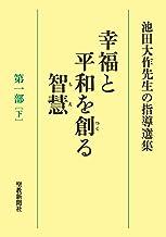 表紙: 池田大作先生の指導選集 幸福と平和を創る智慧 第一部[下]   池田大作先生指導選集編集委員会