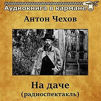 Антон Чехов - На даче (радиоспектакль)