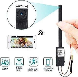 【2020最新版】WiFi 超小型カメラ 1080P 超高画質 隠しカメラ 小型防犯カメラ 長時間録画 スパイカメラ リアルタイム監視対応 ビデオカメラ 防犯 監視 証拠撮影対応 iOS/Android対応 遠隔監視 日本語取扱書付き