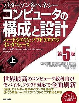 [デイビッド A パターソン, ジョン L ヘネシー, 成田 光彰]のコンピュータの構成と設計 第5版 上