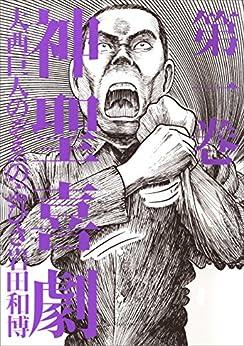 [大西巨人, のぞゑのぶひさ, 岩田和博]の神聖喜劇 第一巻 (幻冬舎単行本)
