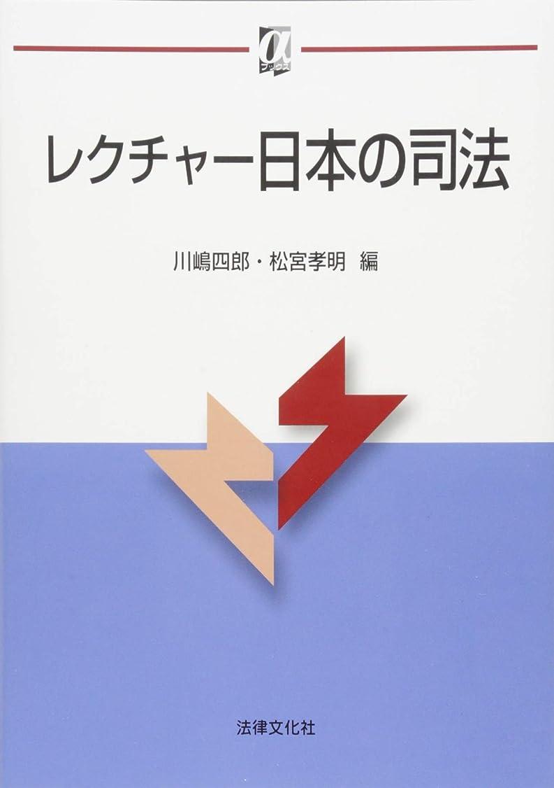 放牧する航空機端末レクチャー日本の司法 (αブックス)