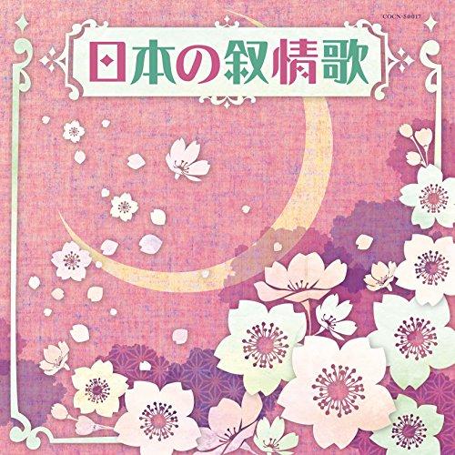 ザ・ベスト 日本の叙情歌