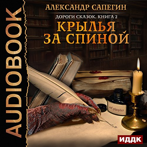Wings Behind the Back [Russian Edition] cover art