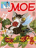MOE (モエ) 2014年 05月号 [雑誌]