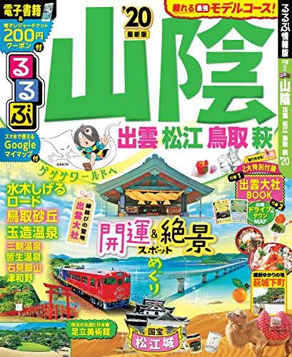 るるぶ山陰 出雲 松江 鳥取 萩'20 (るるぶ情報版国内)