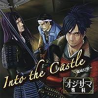 オジサマ専科Vol.10 into the castle~籠城幻夢~