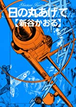 日の丸あげて (幻冬舎コミックス漫画文庫)