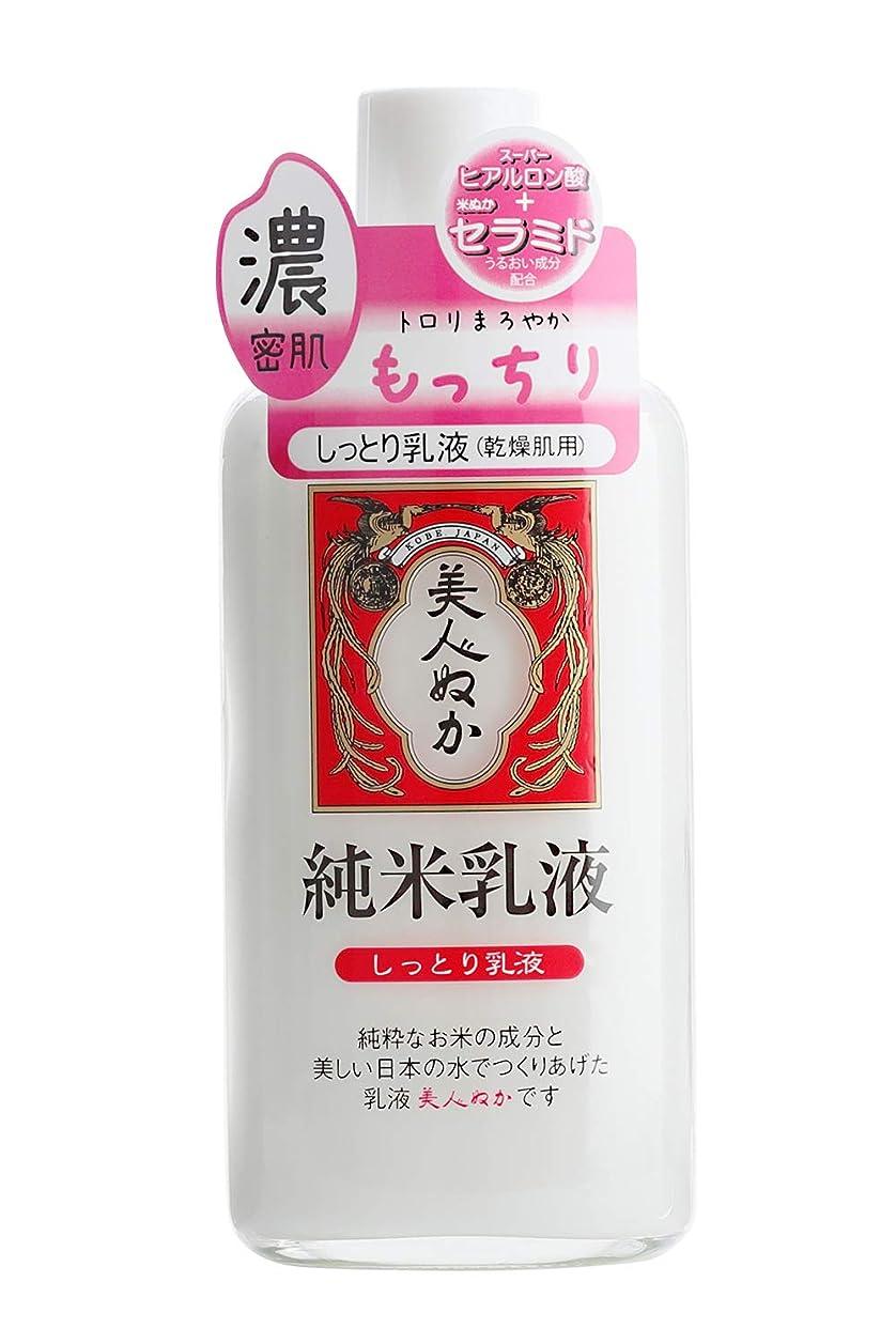 キャンセル合併症に対処する美人ぬか 純米乳液 しっとり乳液 130mL