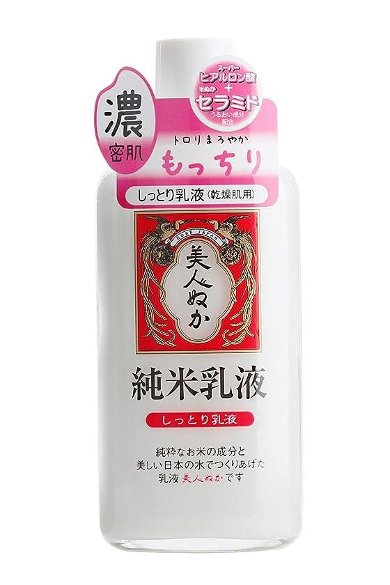 毛細血管特許固有の美人ぬか 純米乳液 しっとり乳液 130mL