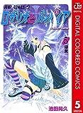 ロザリオとバンパイア カラー版 5 (ジャンプコミックスDIGITAL)