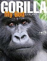 GORILLA MY GOD (サンマガジンムック)