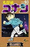 名探偵コナン(93) (少年サンデーコミックス)