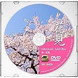DVD版 4Kカメラ映像  桜・花見 Hanami, Sakura〈動画約51分, approx51min.〉<br>4Kカメラ映像40種収録<br>