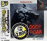 Bloody Roar (PlayStation the Best) [Japan Import]