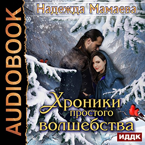 Chronicles of Simple Magic (Russian Edition) Titelbild
