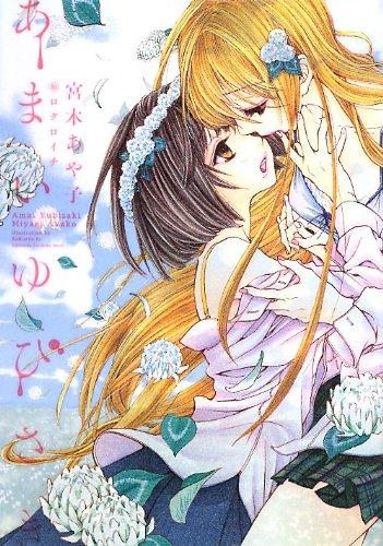 あまいゆびさき (Yuri‐Hime Novel)