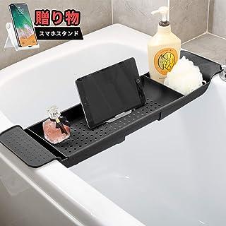 バスタブトレー バスタブラック 浴室用ラック バステーブル バスラック 伸縮式 ズレ防止 大容量 水切り お風呂用品 (黒) 贈り物 スマホスタンド