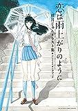 恋は雨上がりのように 眉月じゅんイラスト集&アニメメイキングブック (BIG SPIRITS COMICS SPECIAL)