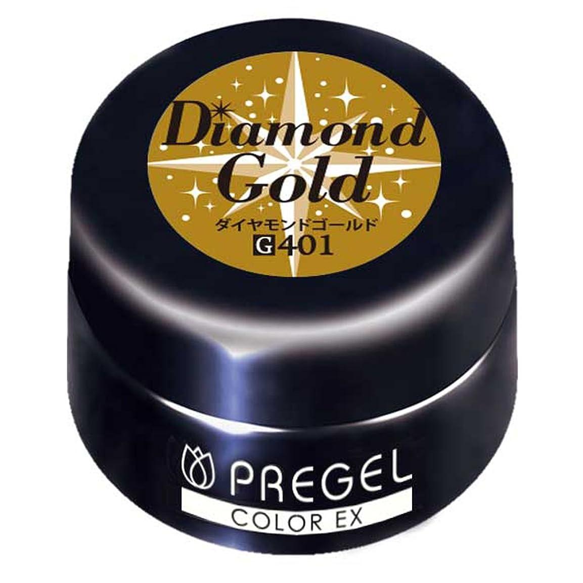 アラスカ好き慣習PRE GEL カラーEX ダイヤモンドゴールドCE401 UV/LED対応 カラージェル