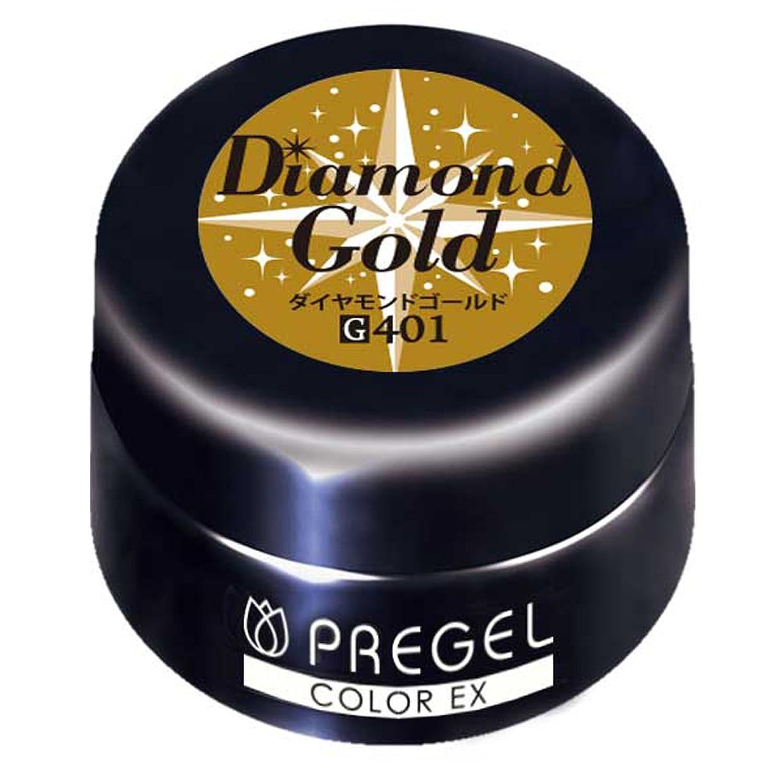 PRE GEL カラーEX ダイヤモンドゴールドCE401 UV/LED対応 カラージェル