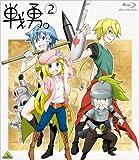 戦勇。 第2巻[Blu-ray/ブルーレイ]