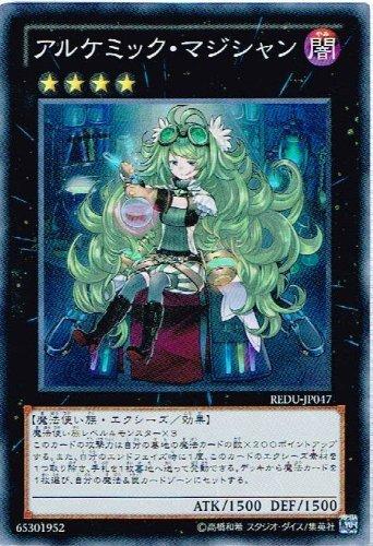 遊戯王 REDU-JP047-SR 《アルケミック・マジシャン》 Super