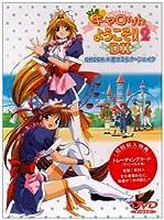 Pia キャロットへようこそ!! 2 DX ORDER.4 「恋のミルク・シェイク」 [DVD]