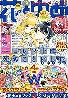 花とゆめ 2021年 7/20 号 [雑誌]