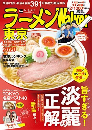 ラーメンWalker東京2020 ラーメンウォーカームック