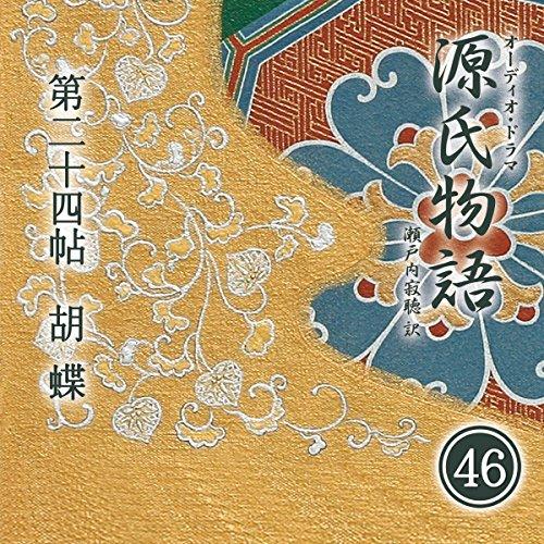 源氏物語 瀬戸内寂聴 訳 第二十四帖 胡蝶 | 紫式部