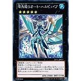 遊戯王OCG 零鳥姫リオート・ハルピュイア ノーマル JOTL-JP052