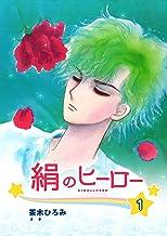Kinunohero (Japanese Edition)