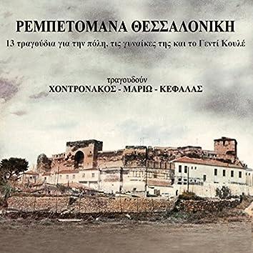 Rebetomana Thessaloniki