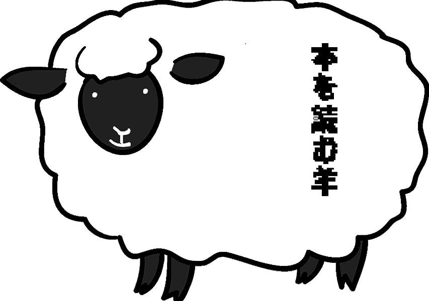 不合格まあアナニバー本を読む羊