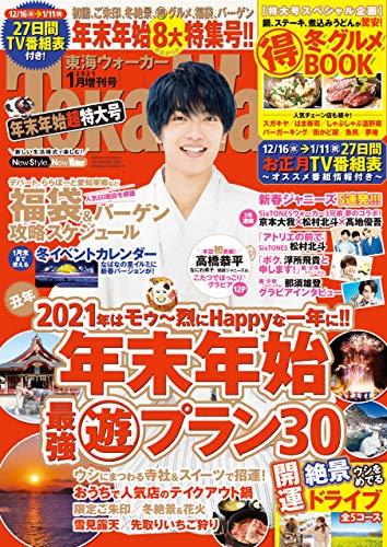 TokaiWalker東海ウォーカー2021年1月増刊号 [雑誌]