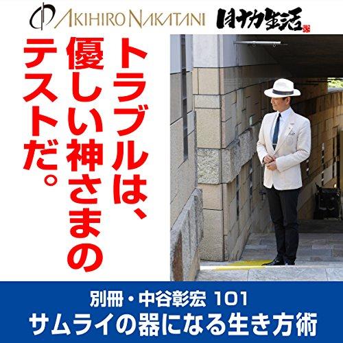 『別冊・中谷彰宏101「トラブルは、優しい神さまのテストだ。」』のカバーアート