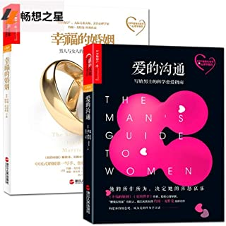 婚恋书籍全2册 爱的沟通+幸福的婚姻 约翰 戈特曼