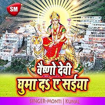 Vaisanv Devi Ghuma Da A Rajau (Maa Durga Bhajan)