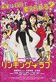 リンキング・ラブ [DVD]