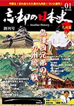 忘却の日本史 九州篇 (創刊号)