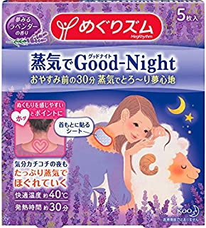 花王めぐりズム 蒸気でGood-Night夢みるラベンダー 5枚入