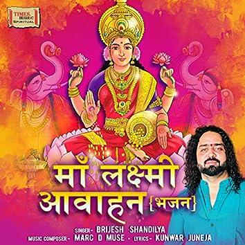 Maa Lakshmi Avahan (Bhajan) - Single