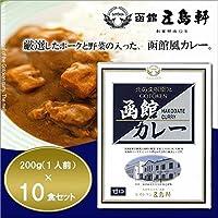五島軒☆函館カレー 中辛 200g×10食セット【同梱・代引不可】